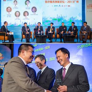第七届中国健康年度总评榜颁奖盛典