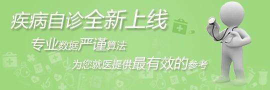 """39疾病百科""""疾病自诊""""全新上线"""