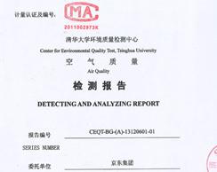 室内空气检测报告