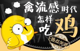禽流感时代怎样吃鸡?