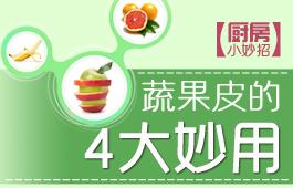 蔬果皮的4大妙用