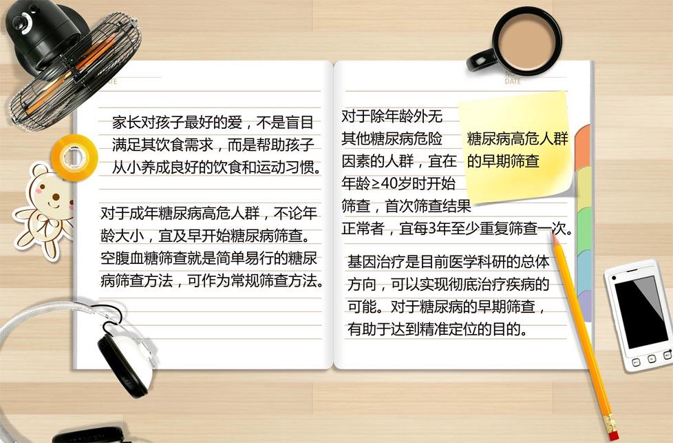 不要放弃治疗!中国糖尿病知晓率仅三成!