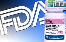 美国FDA为文迪雅松绑