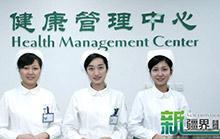 私人健康管理离中国人多远