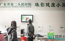 """健康小屋:社区里的""""三甲医院"""""""