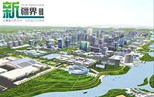 广州医疗城,中国的休斯顿?