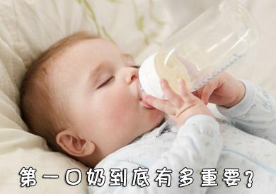第一口奶到底有多重要?