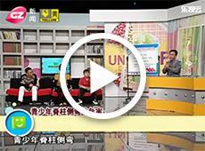 广州电视台《健康100fun》