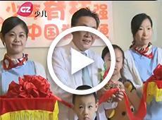 广州少儿公益行国庆活动