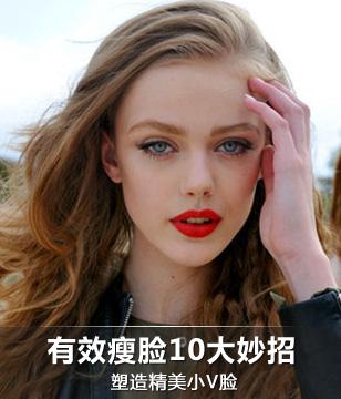 有效瘦脸10妙招塑精美小V脸 打瘦脸针要多少钱