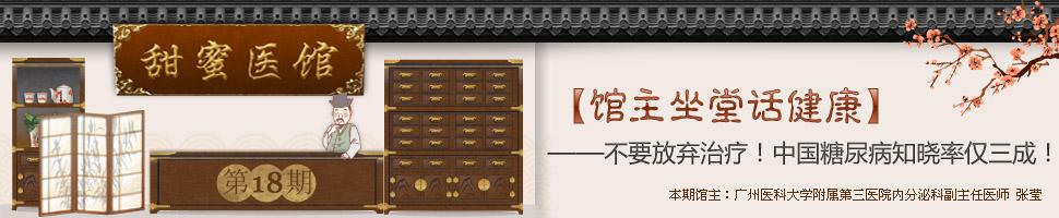 甜蜜医馆第十八期:不要放弃治疗!中国糖尿病知晓率仅三成!_39健康网