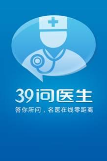 39问医生APP正式上线