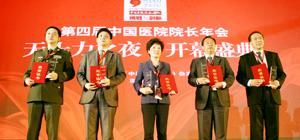 第四届中国医院院长年会