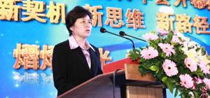 第六届中国医院院长年会