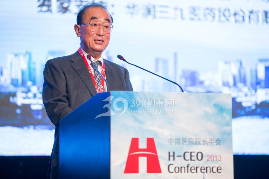 原卫生部部长、现中国卫生经济学会会长高强发表演讲