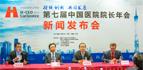 第七届中国医院院长年会新闻发布会