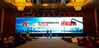 第七届中国医院院长年会开幕典礼