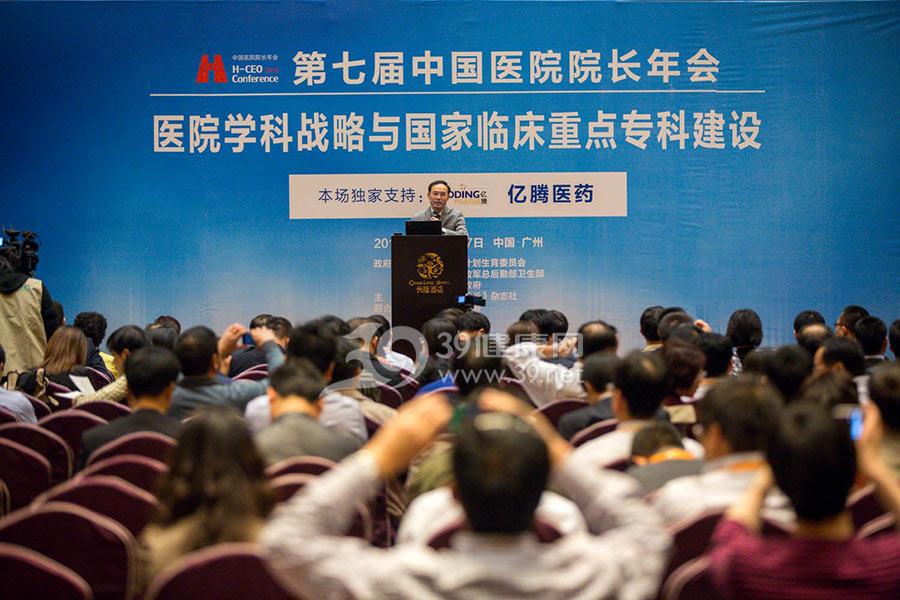 主论坛:医院学科战略与国家重点临床专科建设