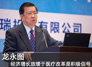 龙永图:中国经济增长放缓于医疗改革是积极信号