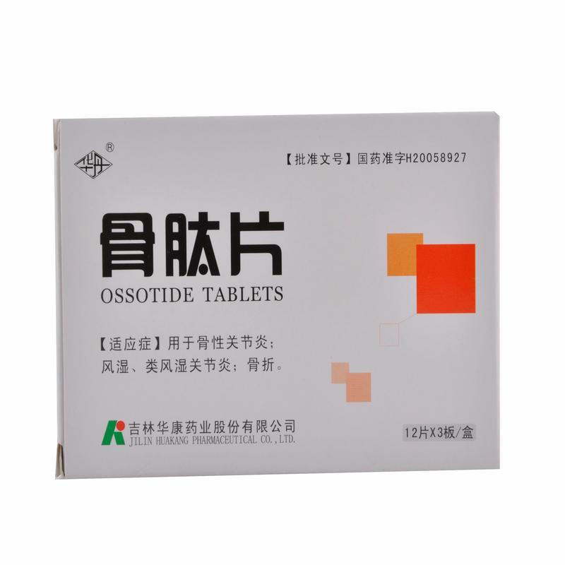 骨肽片(华丹)