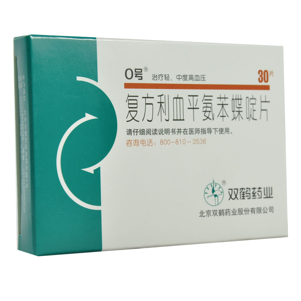 复方利血平氨苯蝶啶片(0号)