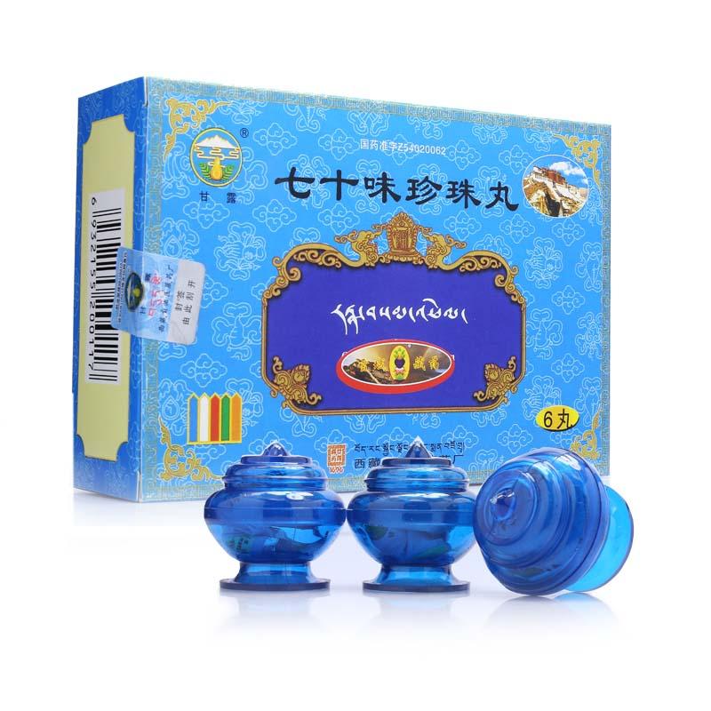 七十味珍珠丸(甘露)