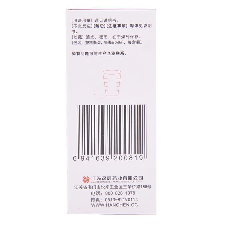 氯雷他定糖浆(伊佰芝)