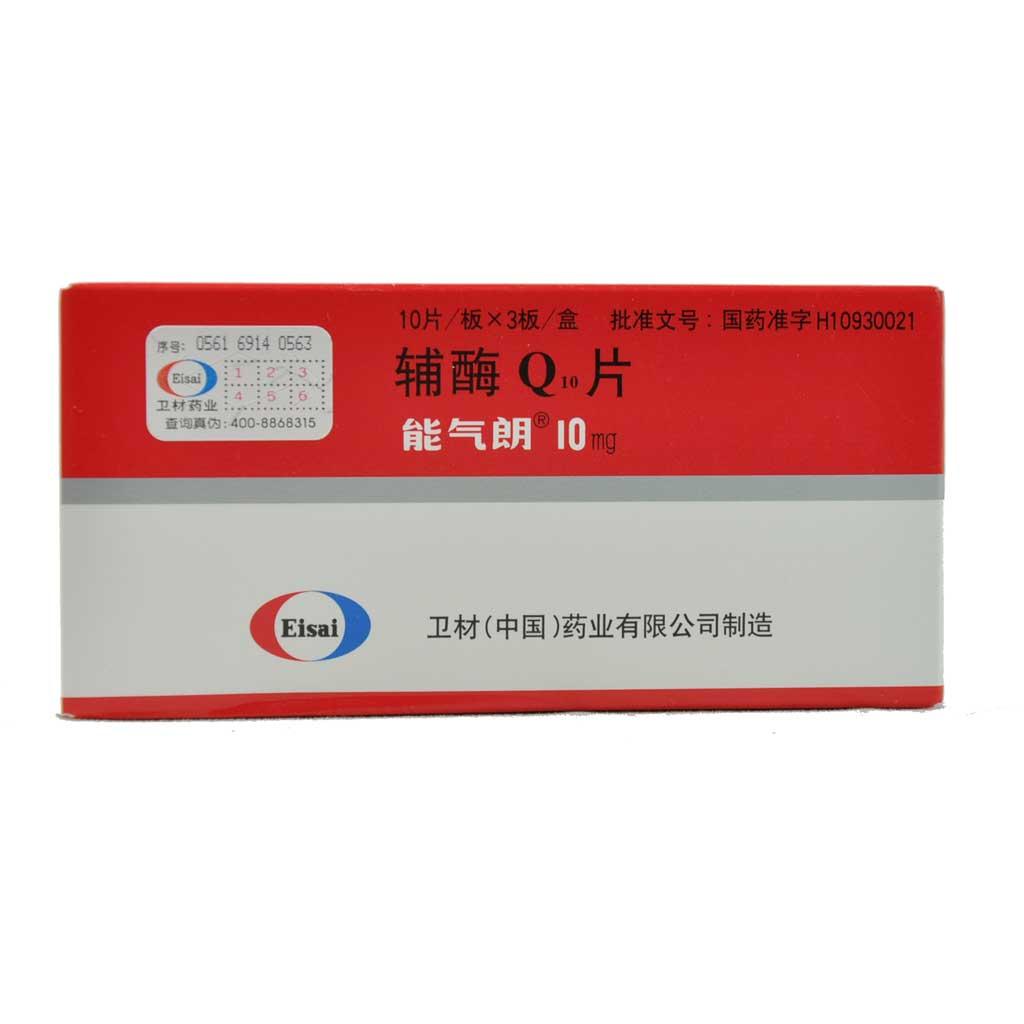 辅酶Q10片(能气朗)