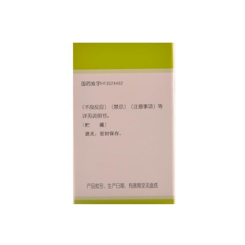 复方利血平片(复方降压片)