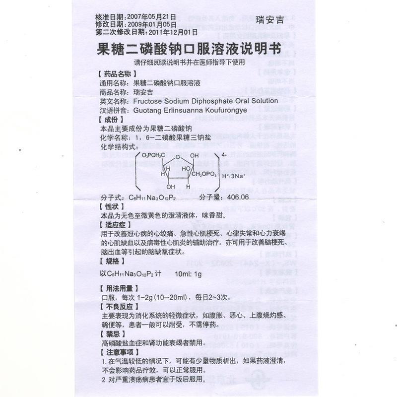 果糖二磷酸钠口服溶液(瑞安吉)
