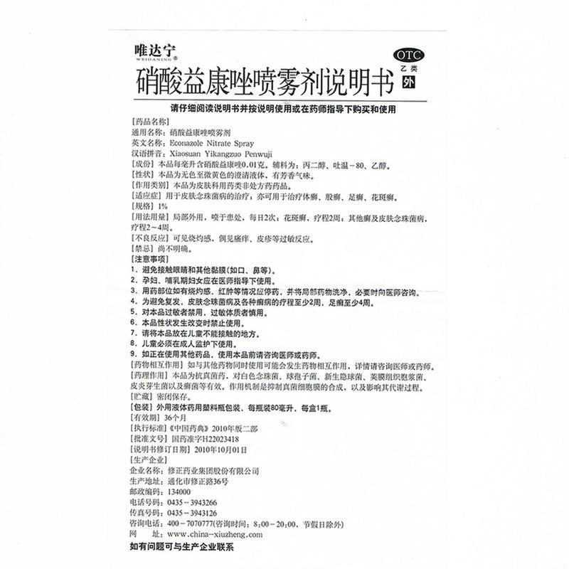 硝酸益康唑喷雾剂(唯达宁)