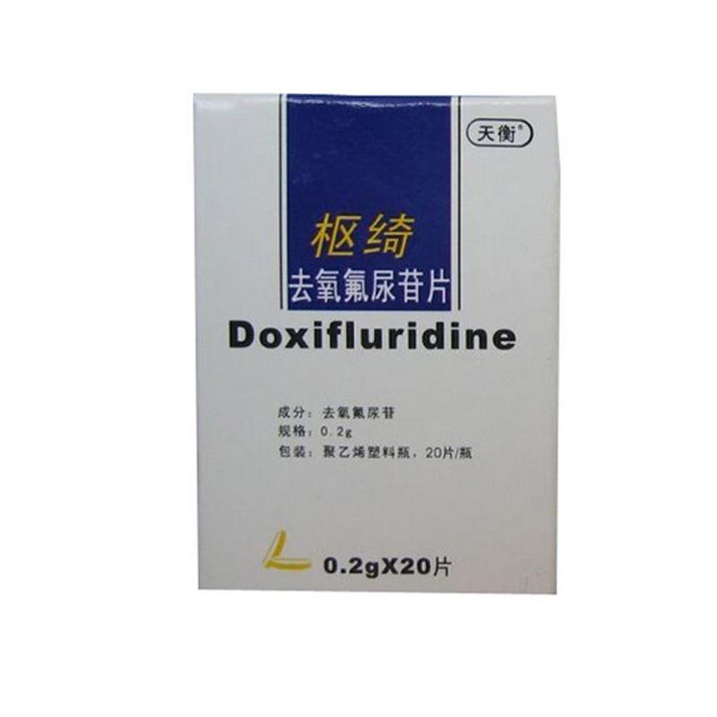 去氧氟尿苷片(枢绮)