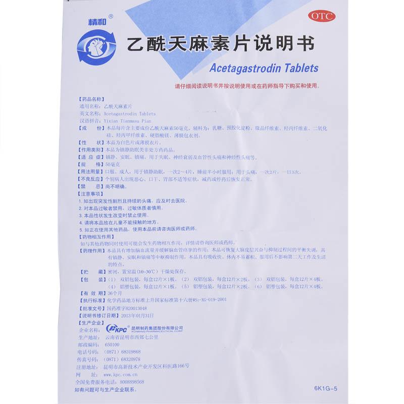 乙酰天麻素片(精和)