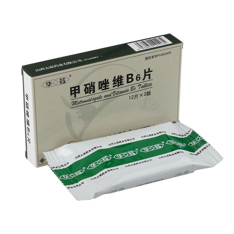 甲硝唑维B6片(维宁欣)