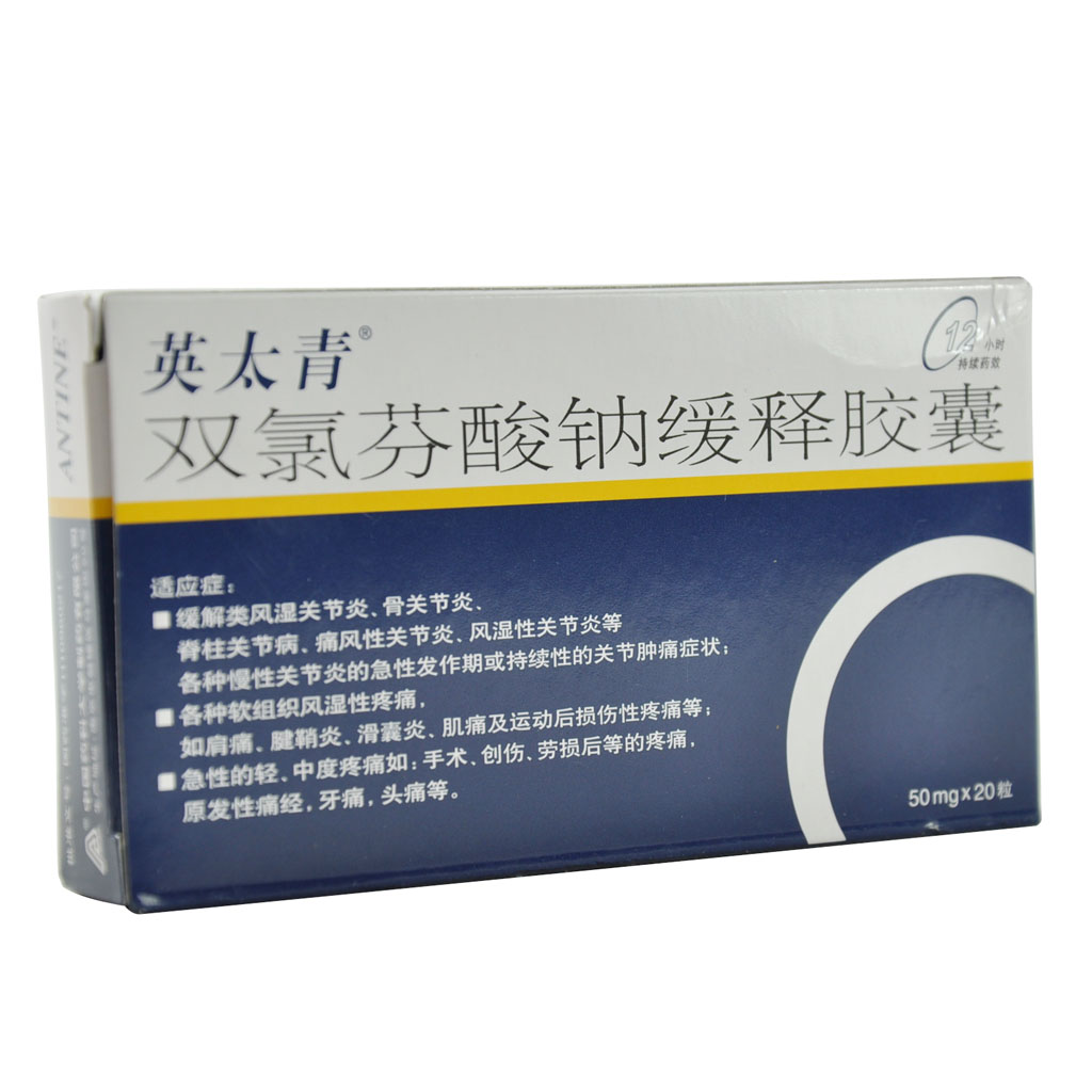 双氯芬酸钠缓释胶囊(英太青)