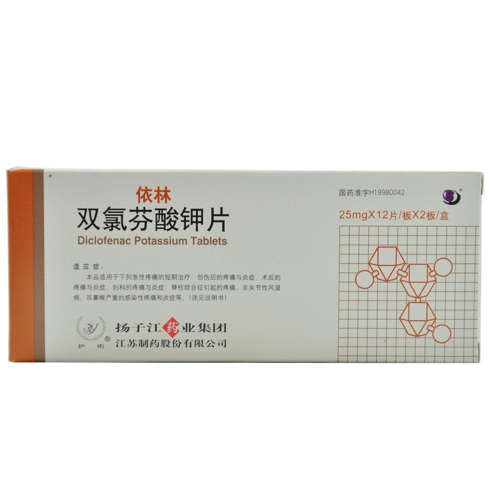 双氯芬酸钾片(依林)
