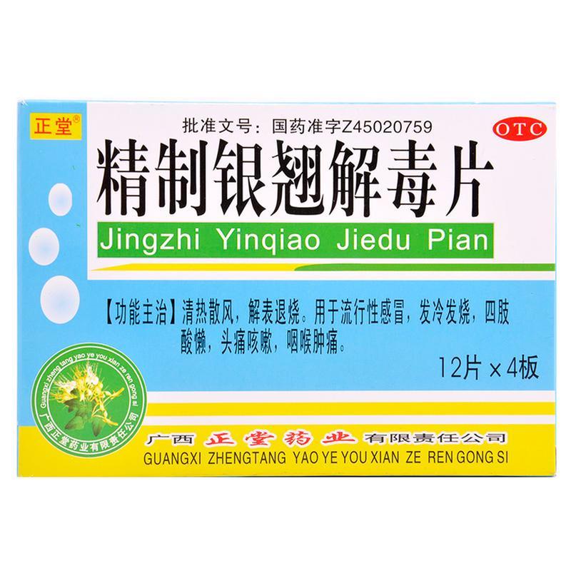 精制银翘解毒片(强舒)
