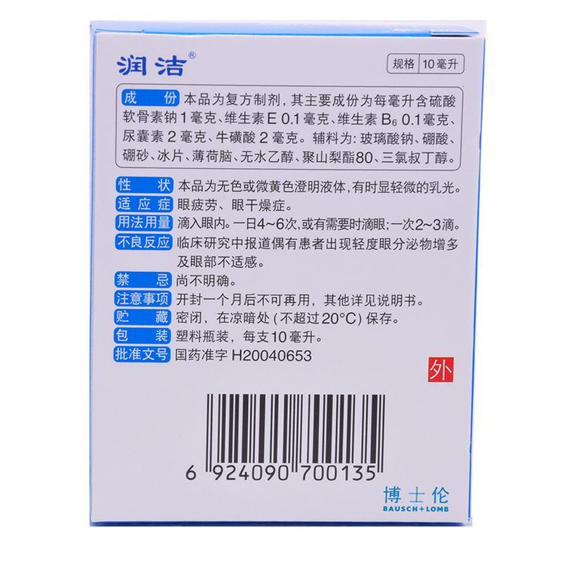 复方硫酸软骨素滴眼液(润洁)