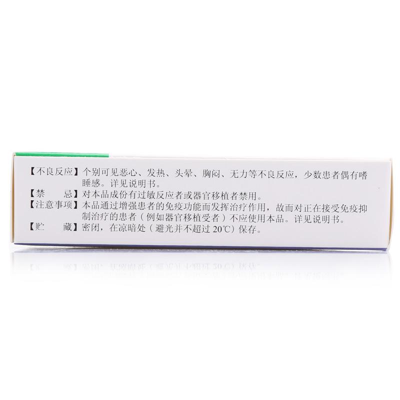 注射用胸腺五肽(欧宁)