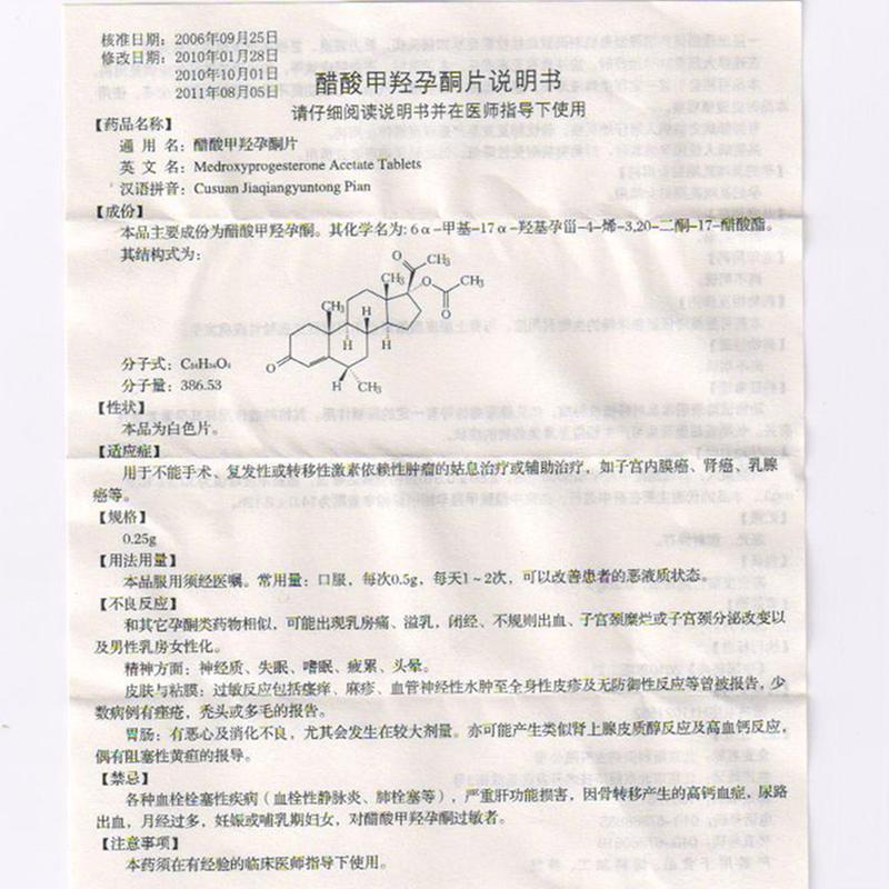醋酸甲羟孕酮片
