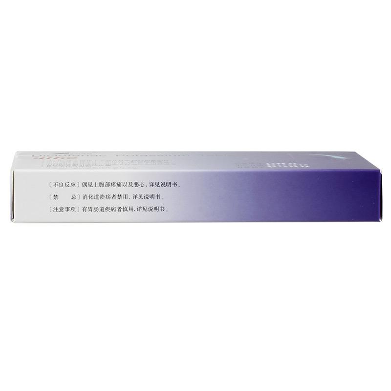 双氯芬酸钾片(依柯)