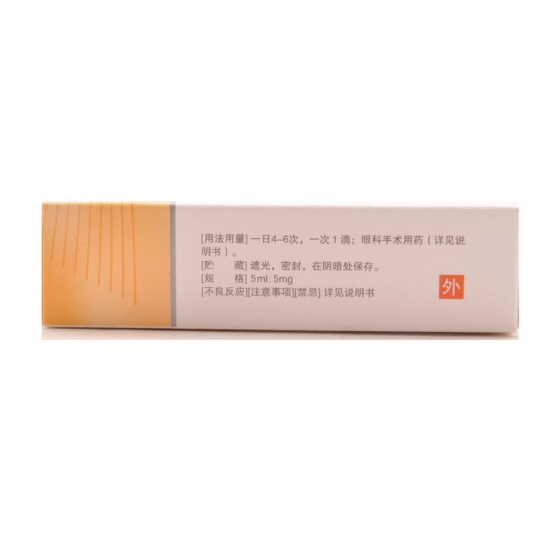 双氯芬酸钠滴眼液(迪非)
