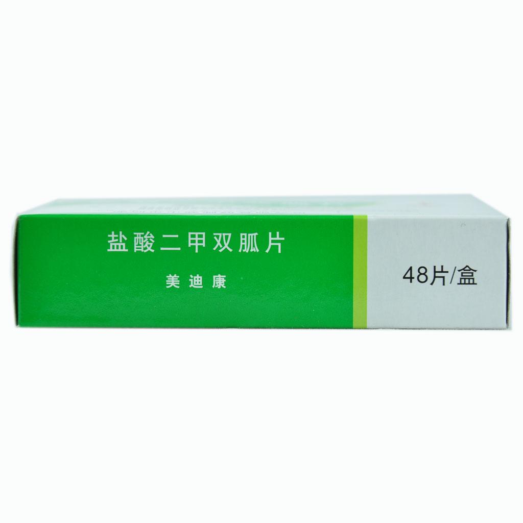 盐酸二甲双胍片(美迪康)
