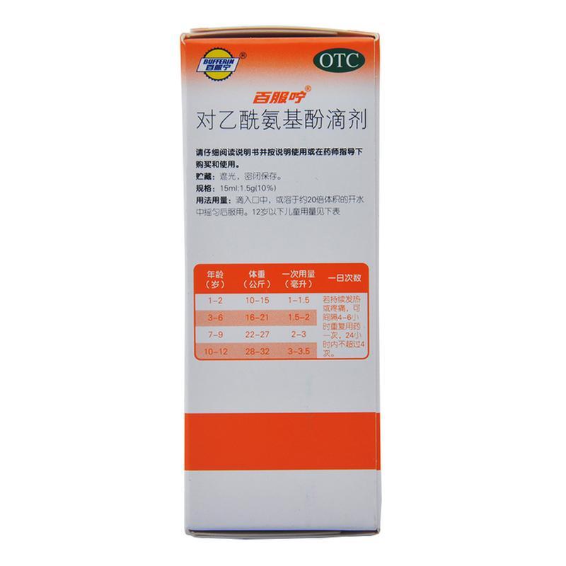 对乙酰氨基酚滴剂(百服咛)(儿童百服咛)