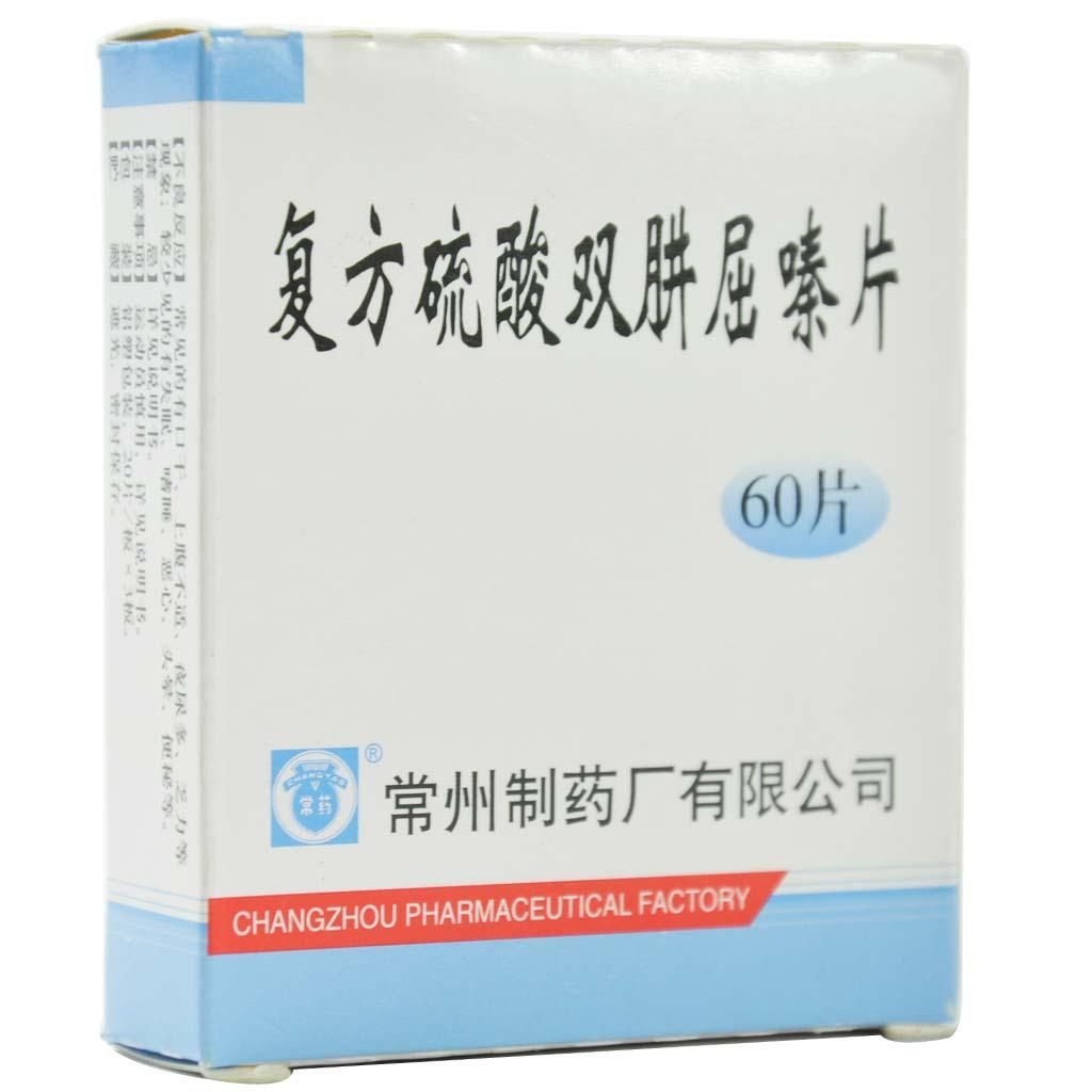 复方硫酸双肼屈嗪片