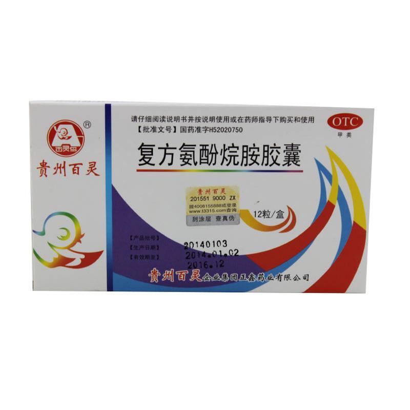 复方氨酚烷胺胶囊(冒克)