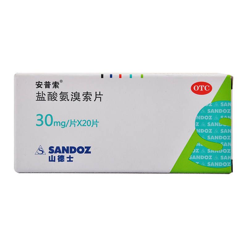 盐酸氨溴索片(安普索)