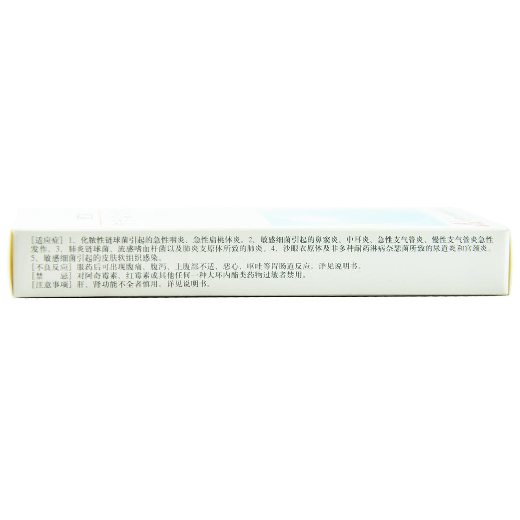 阿奇霉素胶囊(泰力特)