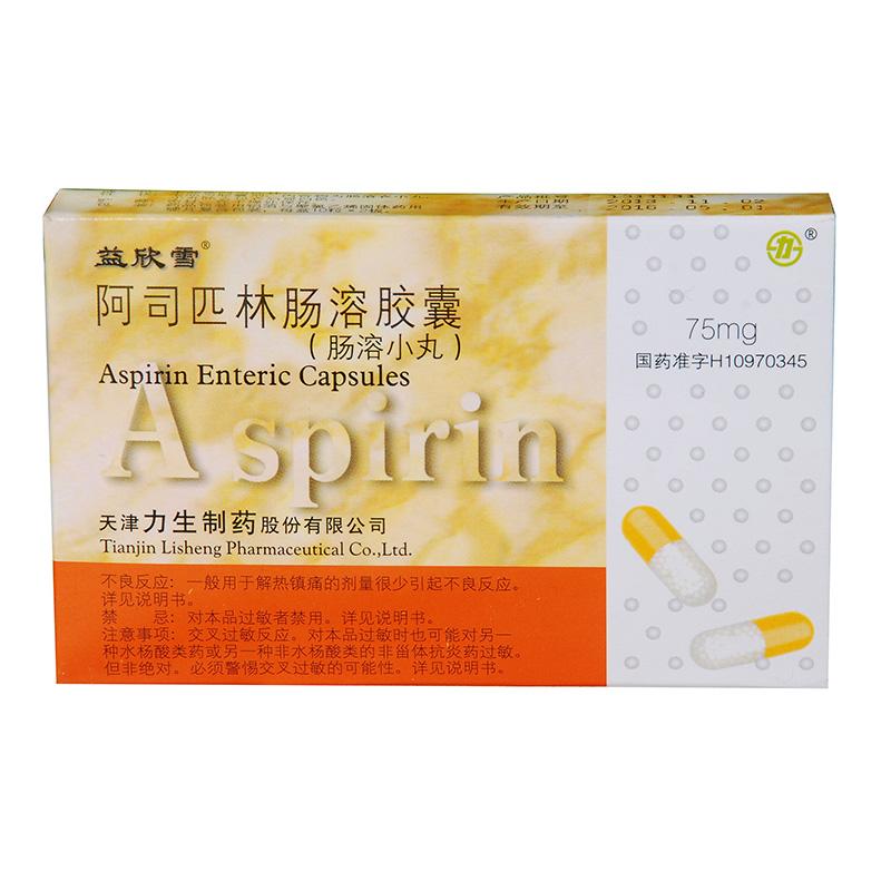 阿司匹林肠溶胶囊(益欣雪)