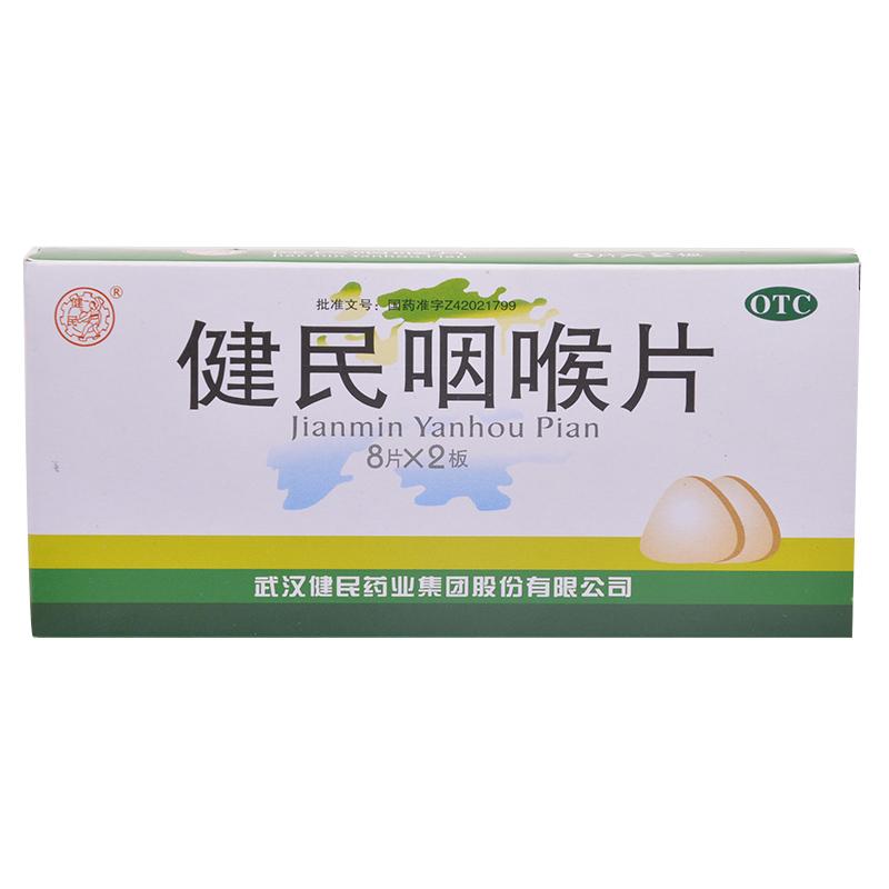健民咽喉片(咽喉片(健民)
